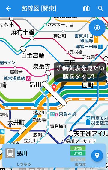 「駅の時刻表」画面イメージ1