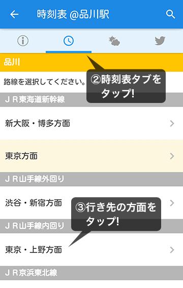 「駅の時刻表」画面イメージ2