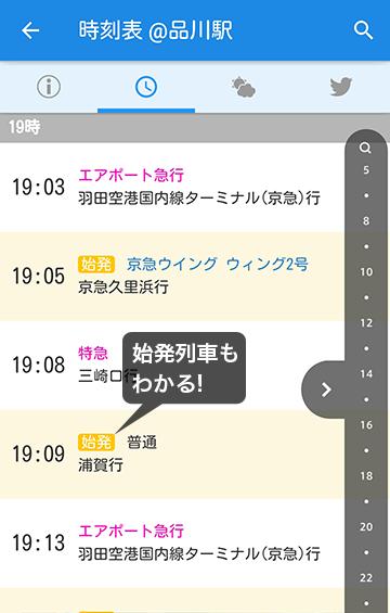 「駅の時刻表」画面イメージ3
