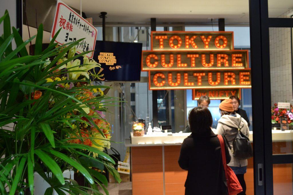 「路線図ナイト2」は渋谷「東京カルチャーカルチャー」のこけら落としイベントとして開催。