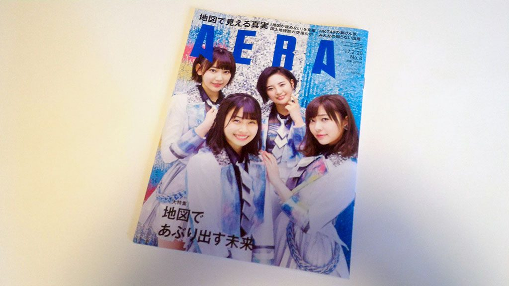 「AERA(アエラ)」2017年2月20日号