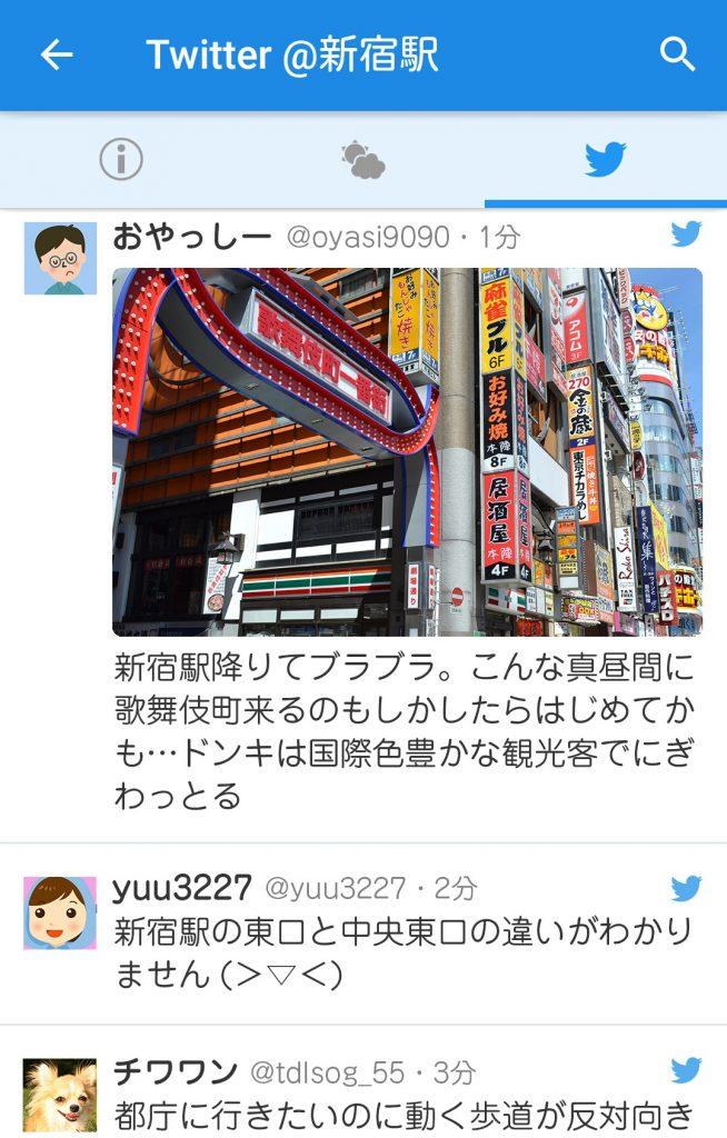 アプリ「路線図」シリーズTwitter連携機能(イメージ)