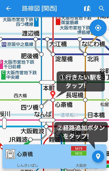 「乗換ルート検索」画面イメージ1