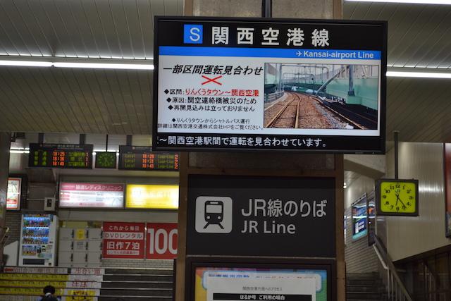 JR関西空港線の運転見合わせ区間を知らせるディスプレイ