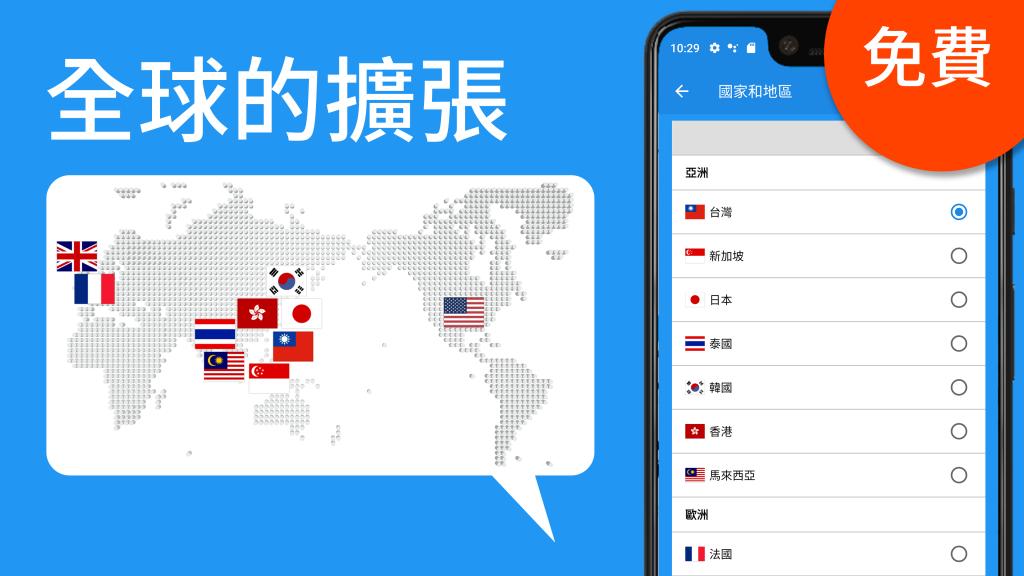 覆蓋全球10個國家/地區